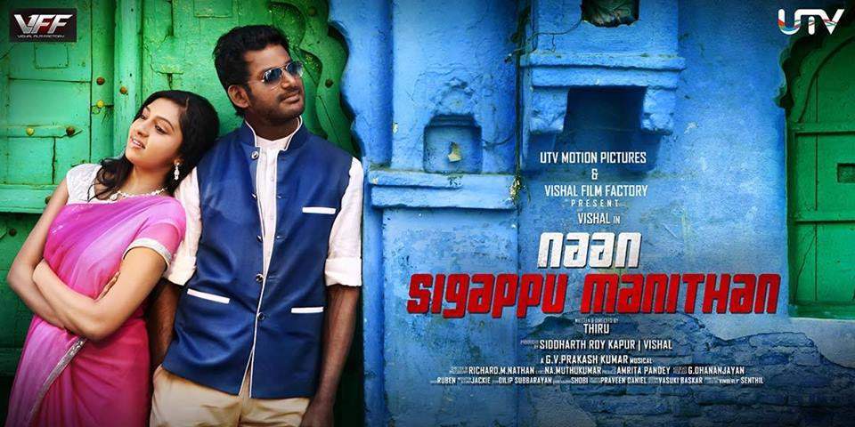 Naan Sigappu Manithan Tamil Movie - Photo Gallery Naan Sigappu Manithan Tamil Movie