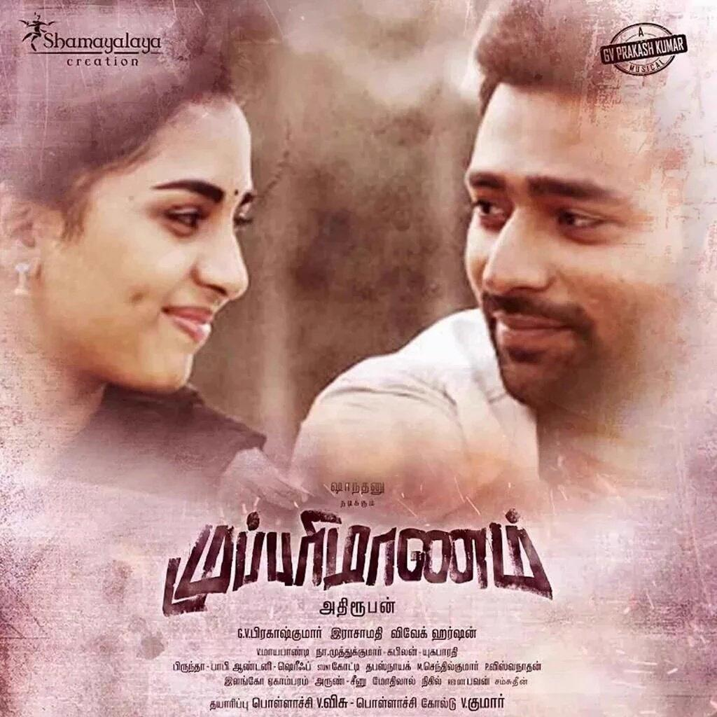 Mupparimanam first look posters Tamil Movie, Music Reviews and News