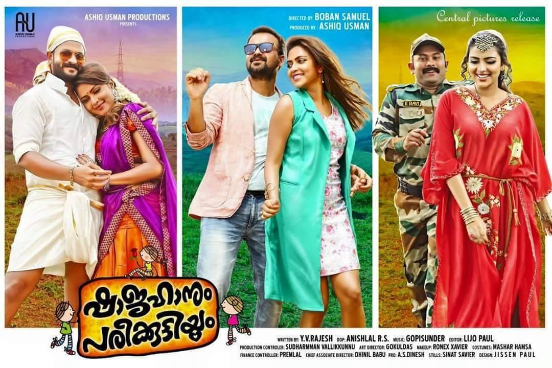 Image result for shajahanum pareekuttiyum cast