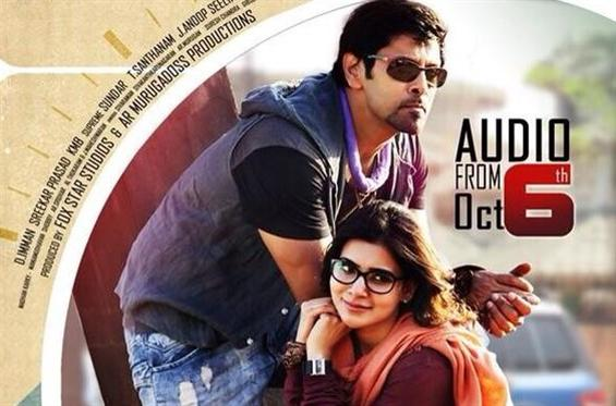 10 Endrathukulla audio release date - Tamil Movie Poster