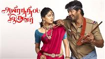 Aayirathil Iruvar Review - A double action movie t...