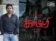 Actor Vaibhav in Katteri! Film begins with an offi...