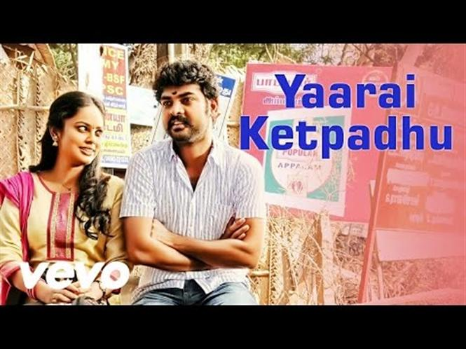 Anjala song lyrics in tamil