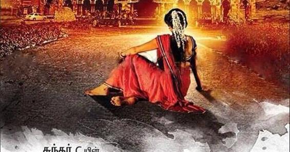 Aranmanai trailer - Tamil Movie Poster