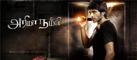 Arima Nambi Songs Review - Sivamani's Debut - Tamil Movie Poster