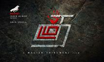 Arun Vijay starrer Thadam first look to be out for...