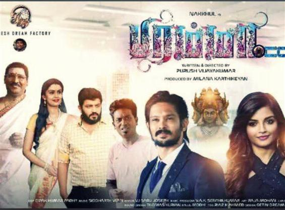 Bhramma.com - Release date announced for the Nakul starrer image