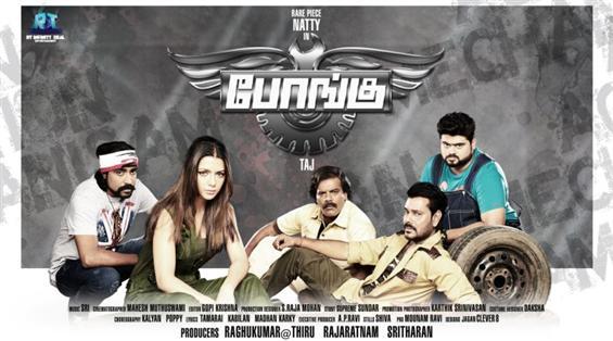 Bongu Official Teaser - Tamil Movie Poster