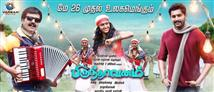 Brindavanam Songs - Music Review