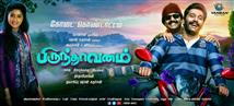 Brindhavanam - First Look
