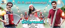 Brindhavanam Movie Review