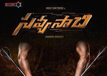 Chaitanya Akkineni releases new poster