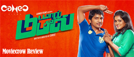 Damaal Dumeel Review - Worth Your Time - Tamil Movie Poster