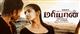 Dhanush's Mariyaan Review