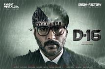 Dhuruvangal 16 Review - An assured debut that leav...