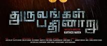 Dhuruvangal Pathinaaru (D16) - Release Date Announ...