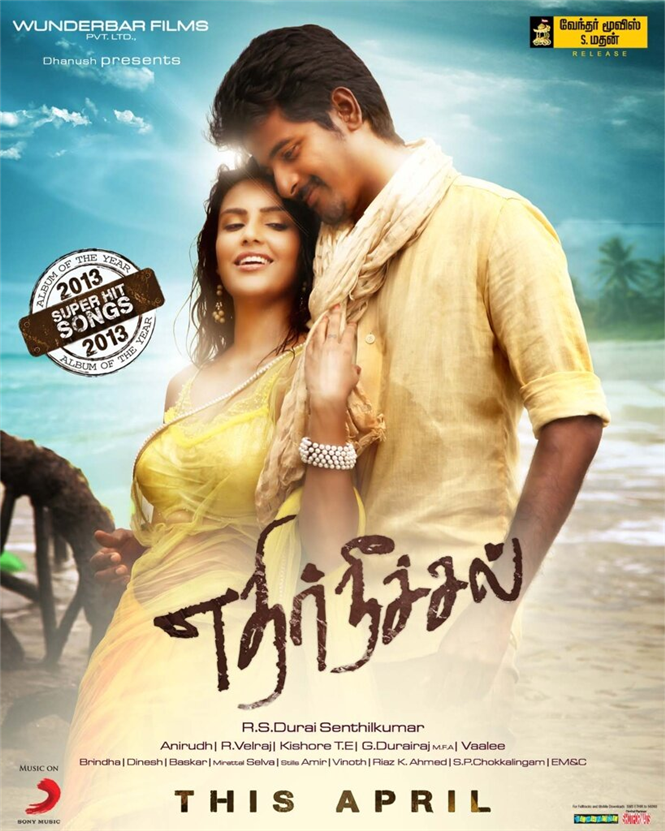 Ethir Neechal to release in April