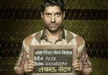 First Look of 'Farhan Akthar' in Lucknow Central