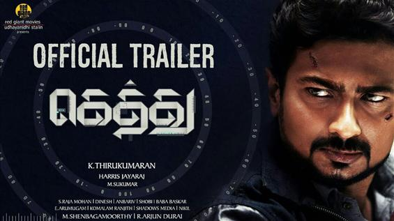 Gethu Trailer - Tamil Movie Poster