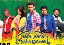 Hara Hara Mahadevaki Review -  Tickles you but not...