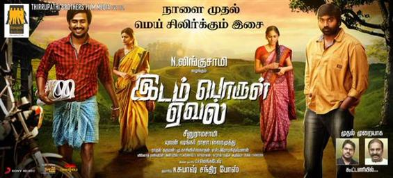 Idam Porul Eval Songs - Music Review  - Tamil Movie Poster