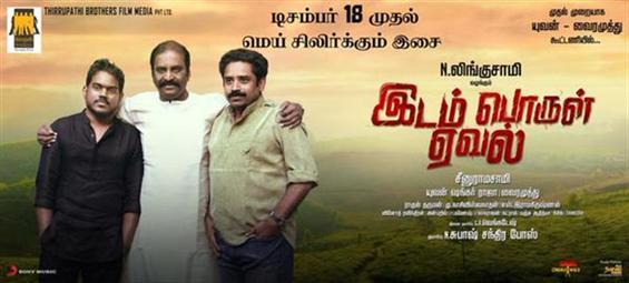 Idam Porul Yeval audio from tomorrow - Tamil Movie Poster