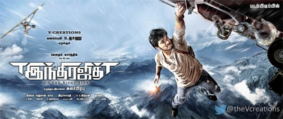 Indrajith First Look