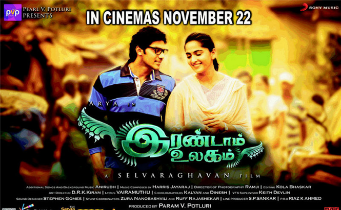 Irandam Ulagam HD (2013) Movie Watch Online