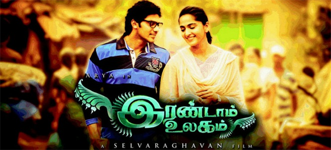 Irandam Ulagam Video Song Teasers
