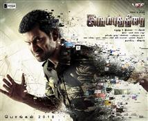Irumbu Thirai First Look