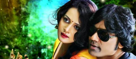Isai release date announced - Tamil Movie Poster