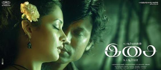 Isai Video song - Atho Vaanile Nila - Tamil Movie Poster