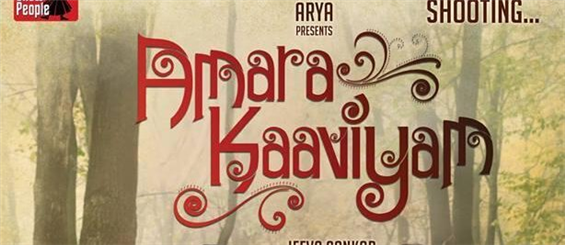 Jeeva Shankar ready with Arya's Amara Kaaviyam - Tamil Movie Poster
