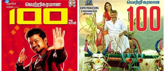 Jilla Veeram complete 100 days - Tamil Movie Poster