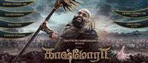 Kaashmora Songs - Music Review