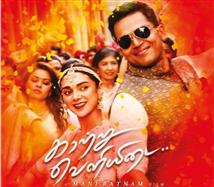 Kaatru Veliyidai - USA Theatre List