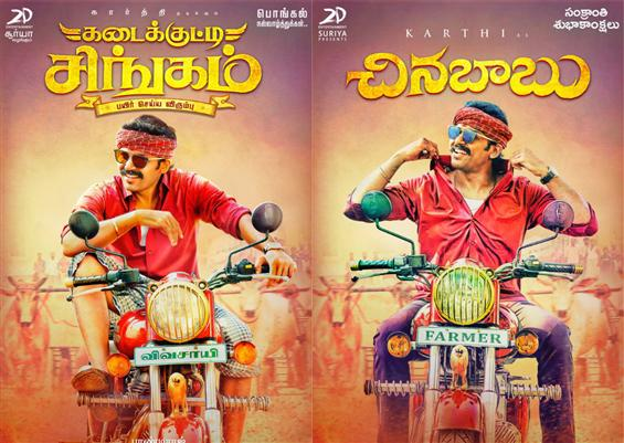 Kadaikutty Singam is the title of Karthi - Pandira...