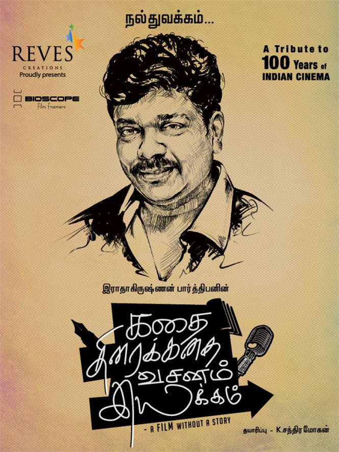 Kadhai Thiraikadhai Vasanam Iyakkam first look