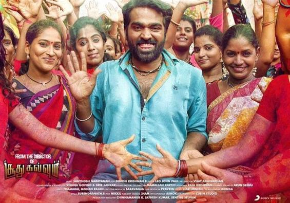 Kadhalum Kadanthu Pogum censored and release date confirmed - Tamil Movie Poster