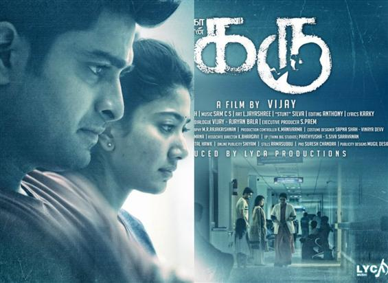 Karu release date is here and it is not taking Raj...