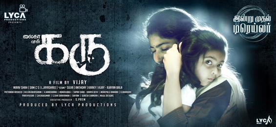 Karu trailer unveiled by Prabhu Deva