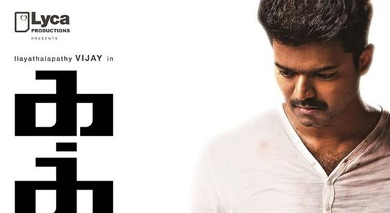 Kaththi New Poster - Tamil Movie Poster