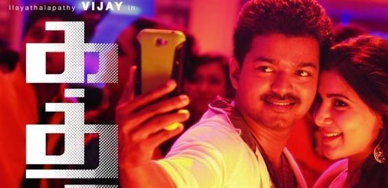 Kaththi trailer crossed 1 million views - Tamil Movie Poster