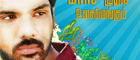 Kattappava Kanom sets a new release date - Movie Poster