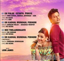 Kavalai Vendam tracklist