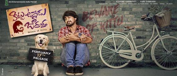 Kittu Unnaadu Jagratha - Release Date Announced - Movie Poster