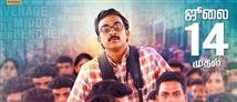 Kootathil Oruthan - Release Date Announced