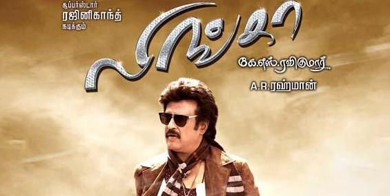 Lingaa First Look Poster  - Tamil Movie Poster