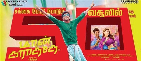 Maan Karate completes 50 days!!!