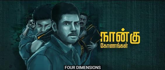 Maanagaram Trailer - Tamil Movie Poster
